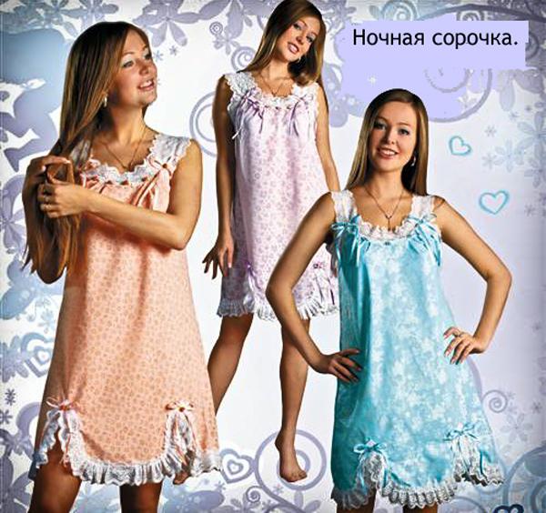 Как сшить красивую ночную сорочку